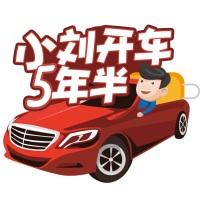 小刘开车5年半