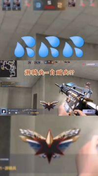 【CF手游】游骑兵=自瞄兵??