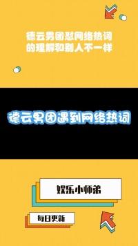德云男团怼网络热词和别人不一样#德云社男子天团
