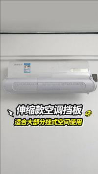 给空调装上这个挡风板,不怕直吹,伸缩设计适合大部分挂式空调~