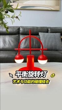平衡灯出新品了!平衡旋转灯,你喜欢这种平衡感的产品吗?